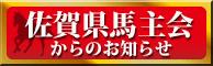 佐賀県馬主会からのお知らせ