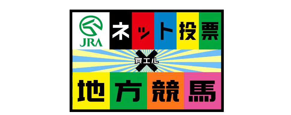 JRA ネット投票 地方競馬