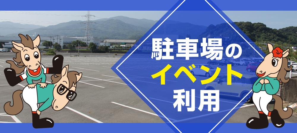 駐車場のイベント利用